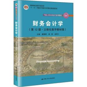 财务会计学(第12版·立体化数字教材版)/中国人民大学会计系列教材