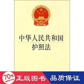 中華人民共和國護照法