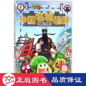 植物大战僵尸2武器秘密之神奇探知中国名城漫画:洛阳  开封