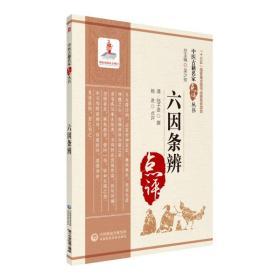 六因条辨(中医古籍名家点评丛书)