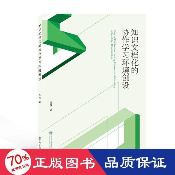 知识文档化的协作学习环境创设(英文)