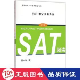 SAT阅读/美国高校入学考试指导丛书
