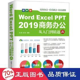 Word/Excel/PPT2019商务办公从入门到精通(视频教学版)