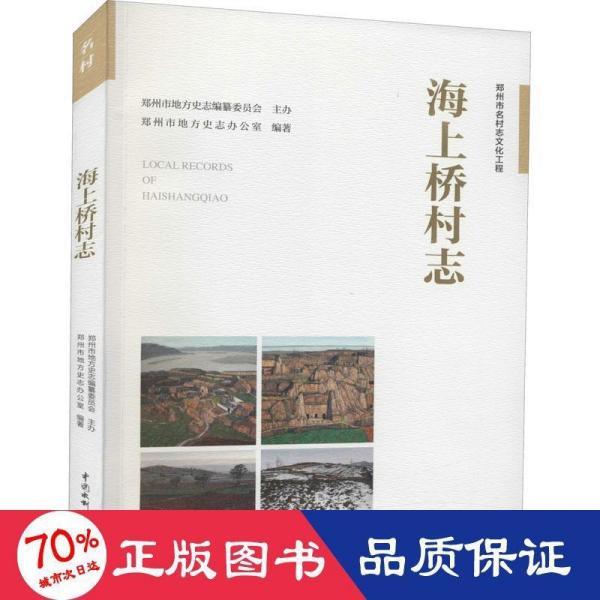 海上桥村志