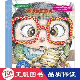儿童情绪管理与性格培养绘本(第8辑)逆商培养:戴眼镜的露娜
