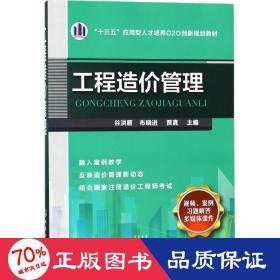 工程造價管理(谷洪雁)