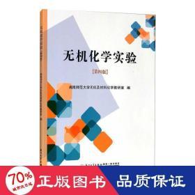無機化學實驗(第4版) 大中專理科數理化 漳州師范學院無機與材料教研室 新華正版