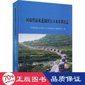 河南省南水北调丹江口水库移民志