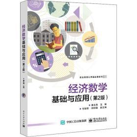 經濟數學基礎與應用(第2版)