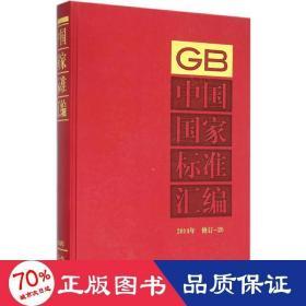 中國國家標準匯編(2014年 修訂26)