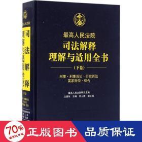 最高人民法院司法解釋理解與適用全書(下卷)