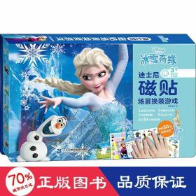 迪士尼磁贴场景换装游戏:冰雪奇缘