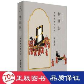 物·画·影 : 穿衣镜全球小史 中国历史 (美) 巫鸿 新华正版
