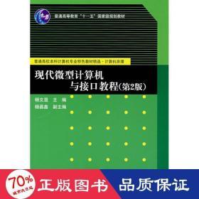 现代微型计算机与接口教程(第2版)