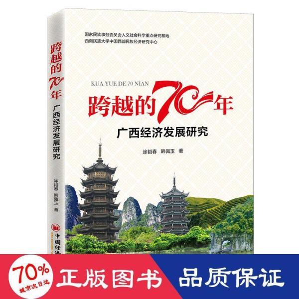 跨越的70年:广西经济发展研究