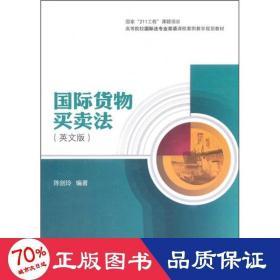 国际货物买卖法(英文版)
