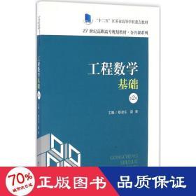 工程數學基礎(第2版)