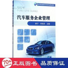 汽車服務企業管理