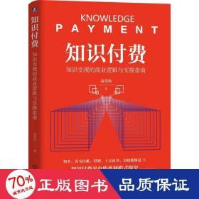 知识付费:知识变现的商业逻辑与实操指南