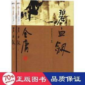 碧血劍(新修珍藏本)(2冊) 武俠小說 金庸 新華正版