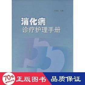 消化疾病诊疗护理手册