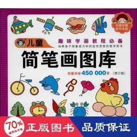 河马文化 儿童图库大全:儿童简笔画图库(修订版)