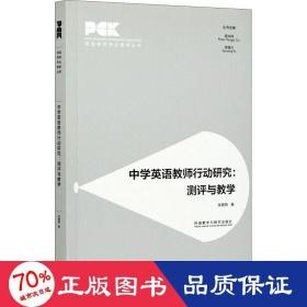 中学英语教师行动研究:测评与教学(英语教师专业素养丛书)