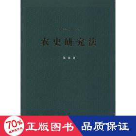 农史研究法