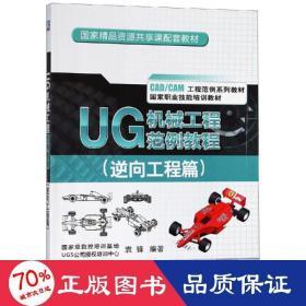 UG 機械工程范例教程(逆向工程篇)