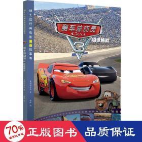 迪士尼经典电影漫画故事书赛车总动员3极速挑战