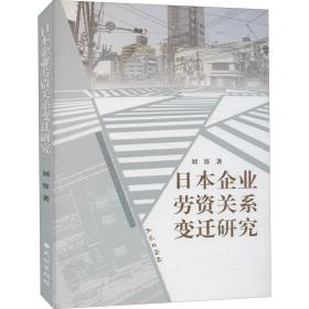 本企業勞資關系變遷研究 人力資源 劉容 新華正版
