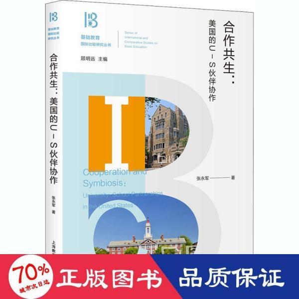 合作共生:美国的U-S伙伴协作(基础教育国际比较研究丛书)