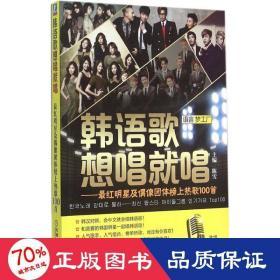 韩语歌想唱就唱 最红明星及偶像团体榜上热歌100首