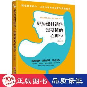 家居建材销售一定要懂的心理学销售技巧书籍家具门店导购销售话术市场营销顾客心理