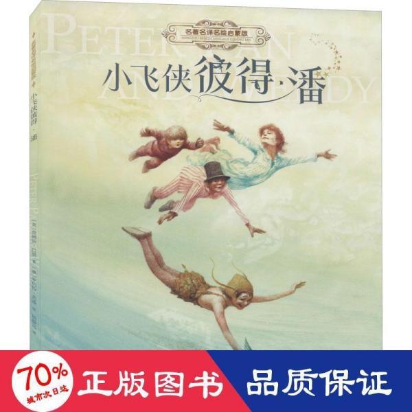 小飞侠彼得·潘/名著名译名绘启蒙版