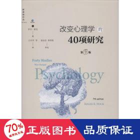 《改变心理学的40项研究》(第7版,精装版)