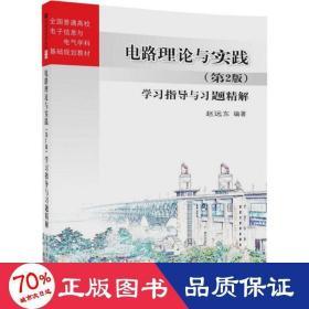 電路理論與實踐(第2版)學習指導與習題精解/全國普通高校電子信息與電氣學科基礎規劃教材