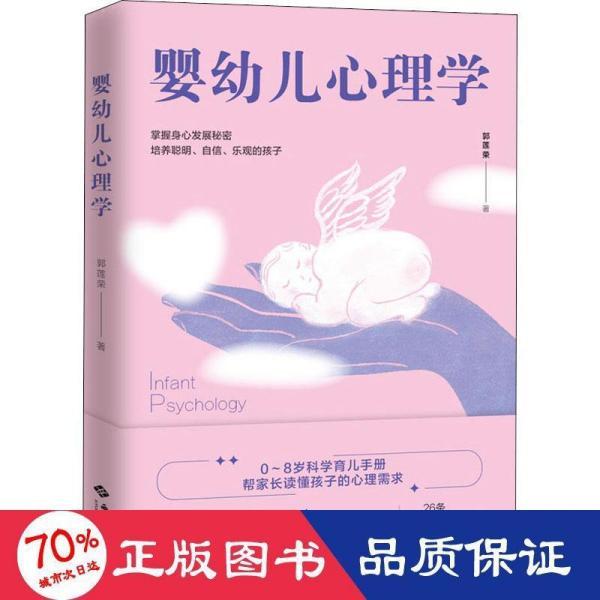 婴幼儿心理学:0-8岁科学育儿手册