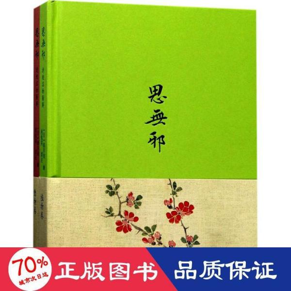思无邪:诗经名物图解(套装全2册)