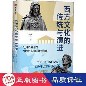 西方文化的傳統與演進