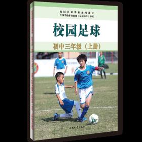校园足球.初中三年级(上册) 大中专公共体育 刘志云 新华正版