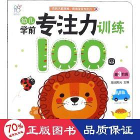 幼儿学前专注力训练100图(第3阶段)
