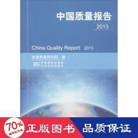 中國質量報告(2013)