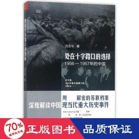 处在十字路的选择 中国历史 沈志华 著 新华正版