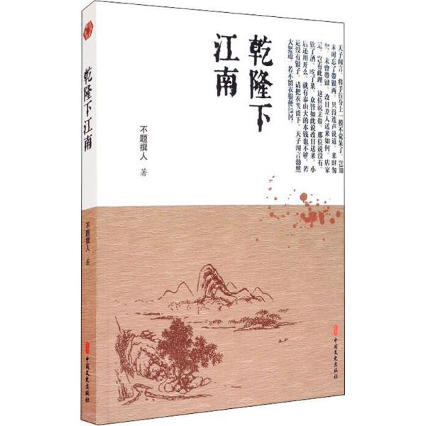 乾隆下江南/明清小说书系