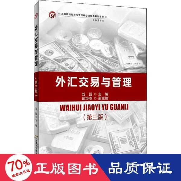 外汇交易与管理(第三版)