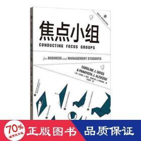 焦点小组 社会科学总论、学术 (英)卡洛琳·j.奥茨,(英)帕纳约塔·j.阿列维佐 新华正版