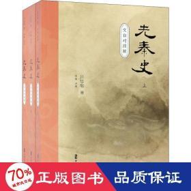 先秦史(文白对照版套装上中下册)