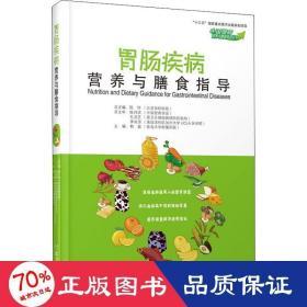 胃肠疾病营养与膳食指导(中国慢病营养与膳食指导丛书)