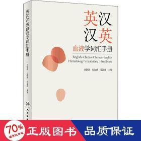英漢漢英血液學詞匯手冊